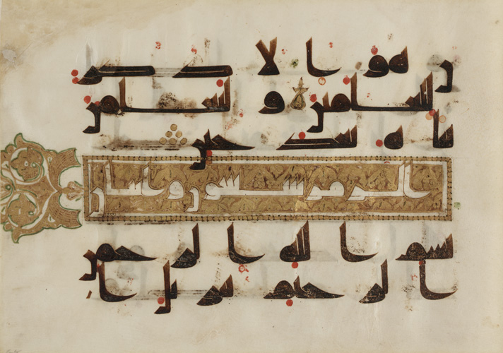 Folio_from_a_Qur'an_(8th-9th_century)_Sura_39